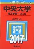 中央大学(理工学部−一般入試) (2017年版大学入試シリーズ)