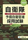 自衛隊 予備自衛官補採用試験  [2020年度版]