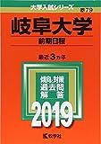 岐阜大学(前期日程) (2019年版大学入試シリーズ)