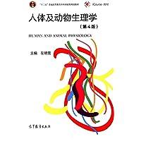 十二五 普通高等教育本科国家级规划教材·iCourse·教材:人体及动物生理学(第4版)