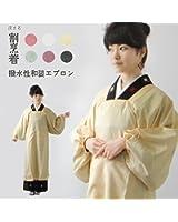 洗える 割烹着 ロング かっぽう着 撥水性 和装 エプロン 着物 洋服 M / L ピンク 白 黄色 緑 紫 黒 6色からお選びください