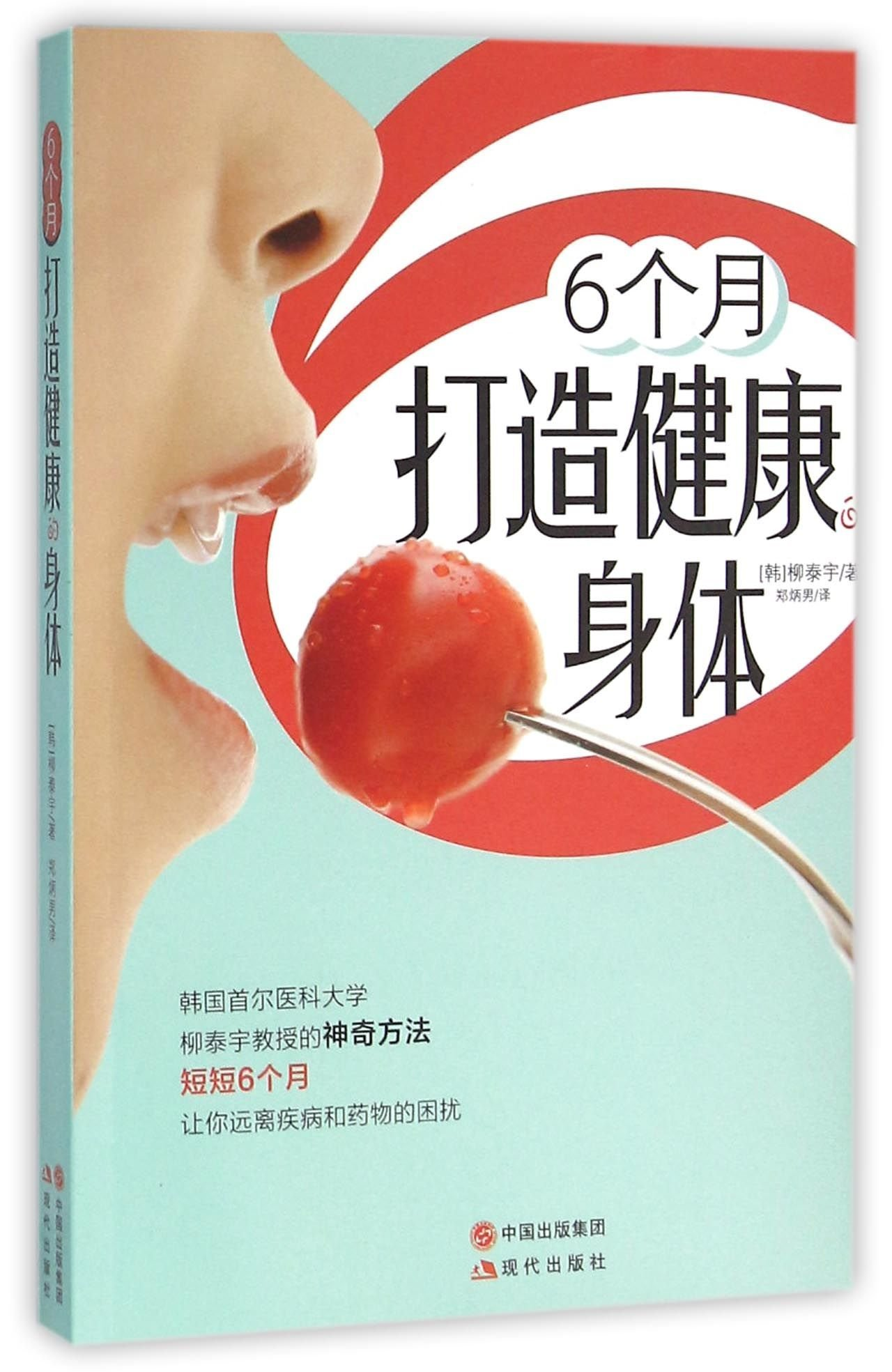 Download Build a Healthy Body within 6 Months (Chinese Edition) ebook