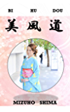 美 風 道: 日本の伝統美 1 (Mizuho books)