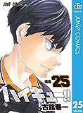 ハイキュー!! 25 (ジャンプコミックスDIGITAL)