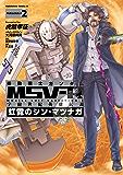 機動戦士ガンダム MSV-R 宇宙世紀英雄伝説 虹霓のシン・マツナガ(2) (角川コミックス・エース)