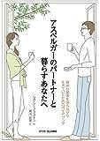 アスペルガーのパートナーと暮らすあなたへ:親密な関係を保ちながら生きていくためのガイドブック