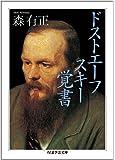 ドストエーフスキー覚書 (ちくま学芸文庫)