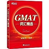 新东方•GMAT词汇精选