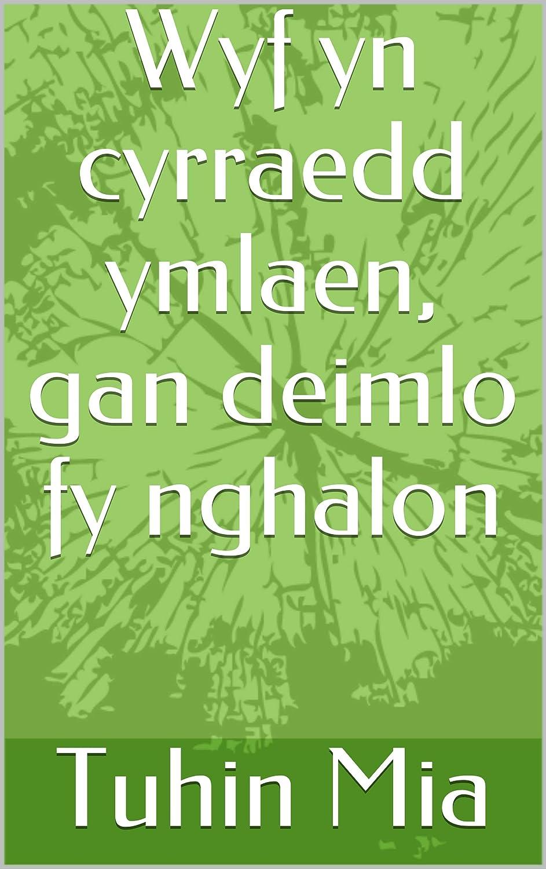 Wyf yn cyrraedd ymlaen, gan deimlo fy nghalon (Welsh Edition ...