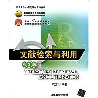 面向21世纪课程教材·信息管理与信息系统专业教材系列:文献检索与利用(第2版)