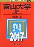 富山大学(理系) (2017年版大学入試シリーズ)