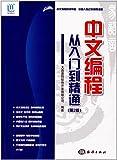 中文编程:从入门到精通(第2版)