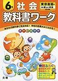 小学教科書ワーク 東京書籍版 新しい社会 6年