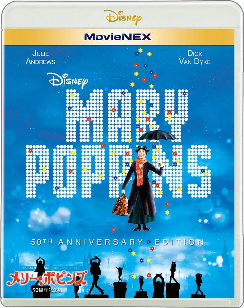 メリー・ポピンズ(1964年)