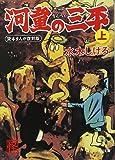河童の三平 上 貸本まんが復刻版 (角川文庫)