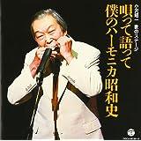 小沢昭一 歌のステージ ~唄って語って 僕のハーモニカ昭和史