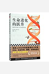 Life Ascending: The Ten Great Inventions of Evolution (Chinese Edition) Paperback