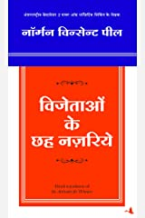 Vijetaon ke 6 Nazariye (Hindi Edition) Kindle Edition