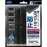 PS4Pro ( CUH - 7000系列 ) 滤色片 & 盖套装『灰尘吊坠,送龙头!4P ( 黑色 ) )