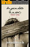 Siluvaiyin Peyaral  (Tamil)