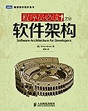 程序员必读之软件架构 (图灵程序设计丛书)