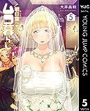 明日葉さんちのムコ暮らし 5 (ヤングジャンプコミックスDIGITAL)