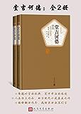 堂吉诃德:全2册 (名著名译丛书)