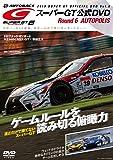 2019 SUPER GT オフィシャル DVD Rd.6 オートポリス (レース 映像 DVD シリーズ)
