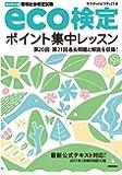 eco検定 ポイント集中レッスン