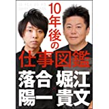 10年後の仕事図鑑(仮)