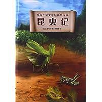 世界儿童文学经典美绘本:昆虫记