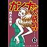 カンナさん大成功です!(3) (Kissコミックス)