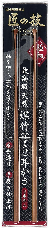 匠の技最高天然煤竹