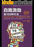 自我激励的100种方法(读客熊猫君出品。) (Unknown Edition)