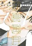 【Amazon.co.jp限定】花鳥風月 (7) 描き下ろし8Pまんがリーフレット付 (ディアプラス・コミックス)