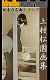 上村松園画集 (日本の名画シリーズ)