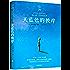 """天蓝色的彼岸(被联合国教科文组织誉为""""21世纪伟大的生命寓言"""",教育部推荐中小学生必读书目,儿童生命教育经典范本,畅销15年重版归来。)"""