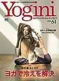 YOGINI VOL.61 (エイムック 3888)