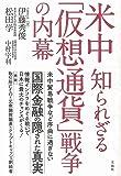 米中 知られざる「仮想通貨」戦争の内幕