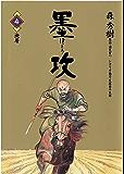 墨攻(ぼっこう)(4) (ビッグコミックス)