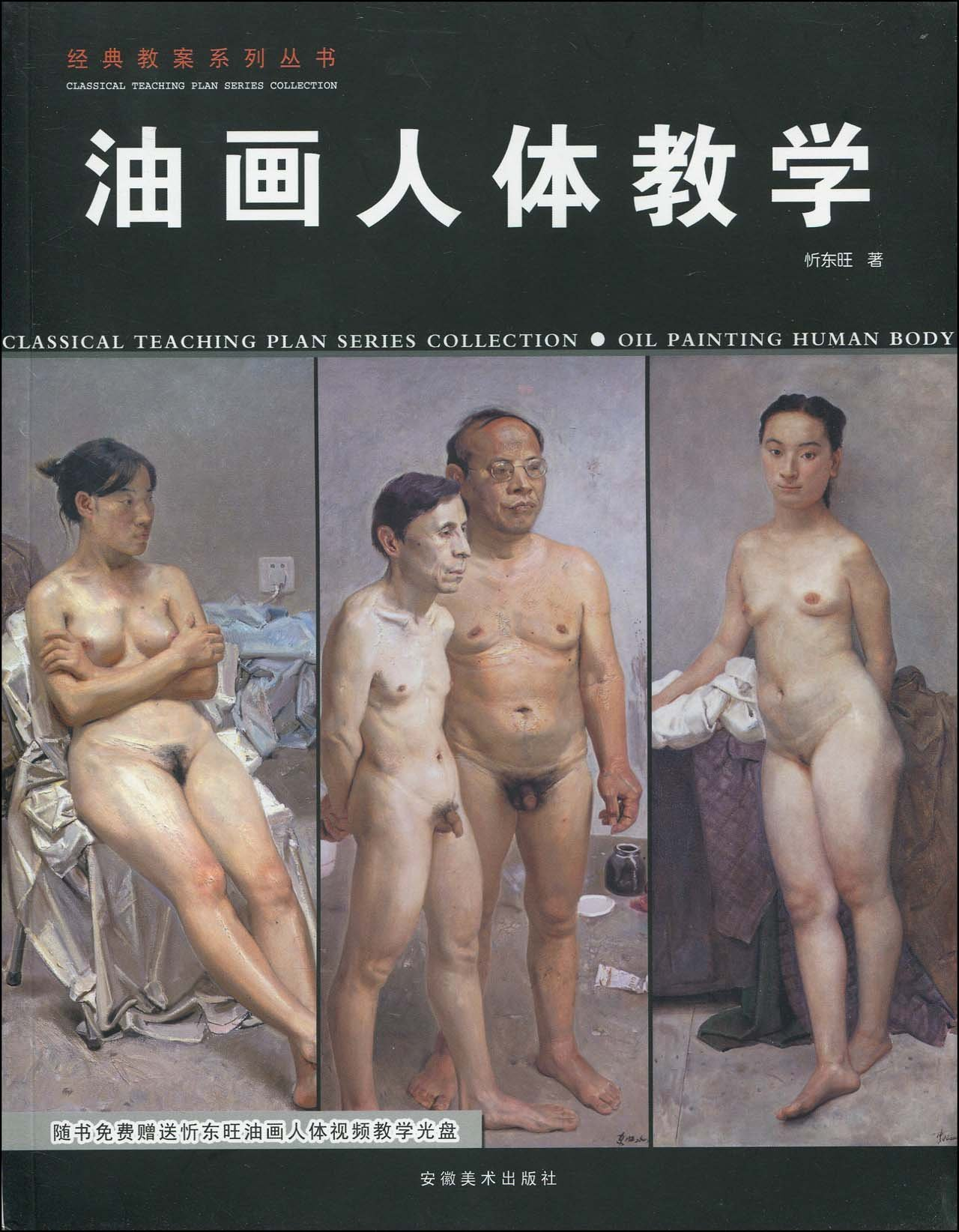 Download painting the human body teaching(Chinese Edition) pdf epub