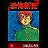 恐怖新聞(9)