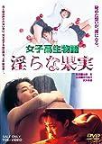 女子高生物語 淫らな果実 [DVD]