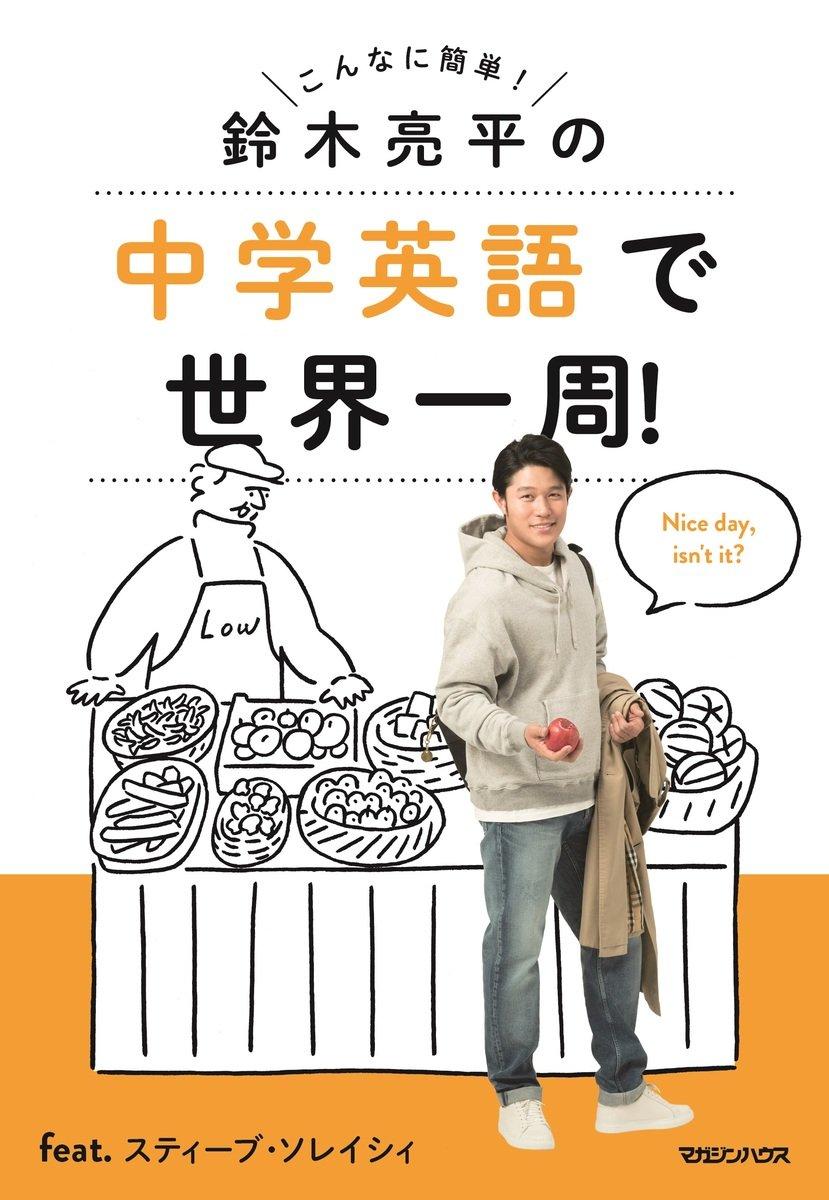 鈴木亮平の中学英語で世界一周! ...