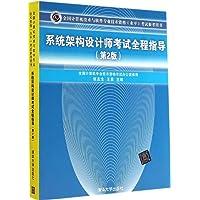 全国计算机技术与软件专业技术资格(水平) 考试参考用书:系统架构设计师考试全程指导(第2版)