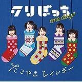 クリぼっちONE DAY!! 関西限定盤