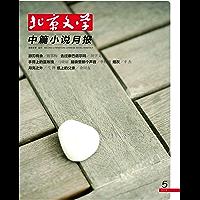 北京文学·中篇小说月报 月刊 2019年05期