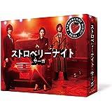 【メーカー特典あり】ストロベリーナイト・サーガ Blu-ray BOX(ポスタービジュアルミニクリアファイル(B6サイズ)付)