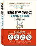 理解孩子的语言:孩子的笑、哭泣和害怕(第二版)