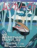 MUSICA NOVA (ムジカ ノーヴァ) 2012年 06月号 [雑誌]